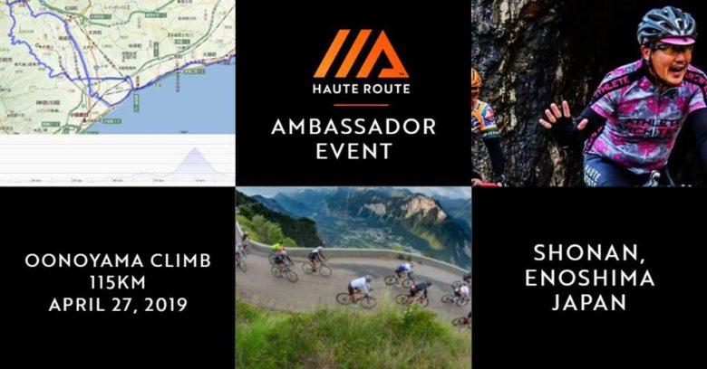 BIKE: 2019.04.27 Haute Route Training Ride THE OONOYAMA CLIMB 115km