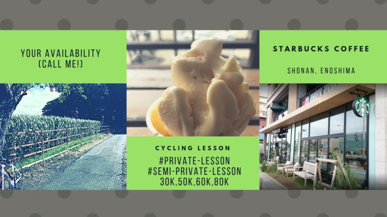 Bike Private Lesson