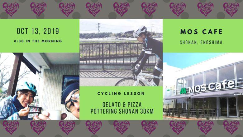 【BIKE】サイクリング体験30km 初心者講習付き イタリアンランチ&湘南ジェラート