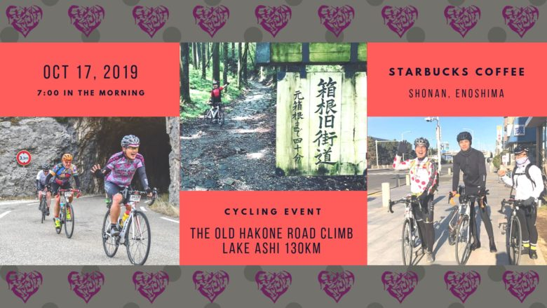 【BIKE】THE OLD HAKONE ROAD CLIMB & LAKE ASHI 130km