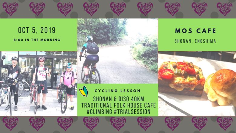 【New !】【BIKE】湘南大磯ポタリング40kmのぼりとくだり体験&古民家カフェ【Cycling Club】