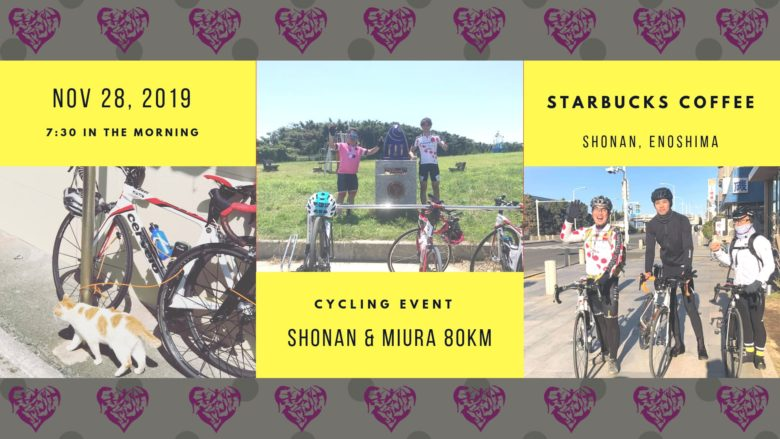 【BIKE】Shonan & around The Miura Peninsula 110km #Festive500  #Haute Route Training Ride