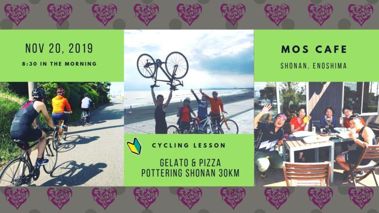 20191120サイクリング体験30km 初心者講習付き イタリアンランチ&湘南ジェラート