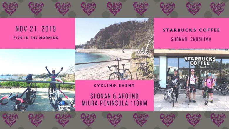 20191121湘南&三浦半島一周 110km ロングライド