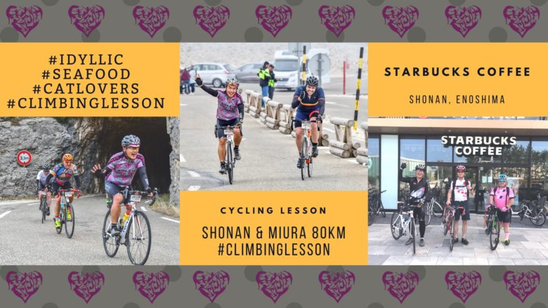【Cycling Lesson】