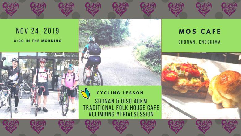 20191124湘南大磯ポタリング40kmのぼりとくだり体験&古民家カフェ