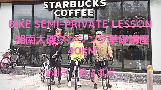 BIKE SEMI-PRIVATE LESSON 湘南大磯ダンシング基礎講座40km 古民家カフェであさりときのこのココナッツカレー