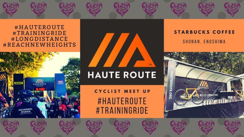 Haute Route Training Ride