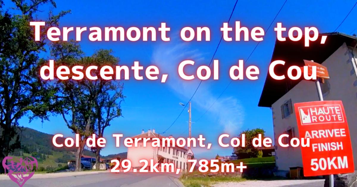 【自転車旅】アルプス山脈編:Terramont on the top, descente, Col de Cou