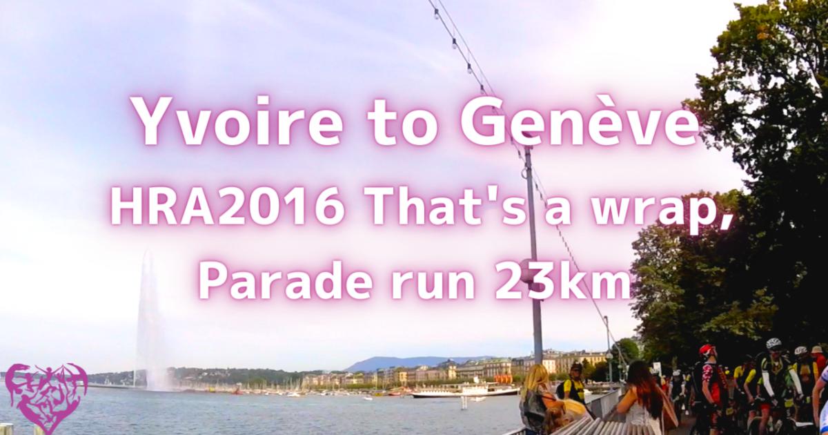 【自転車旅】アルプス山脈編:Yvoire to Genève - HRA2016 That's a wrap, 23km